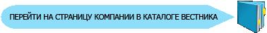 http://licensingrussia.ru/company/1767/
