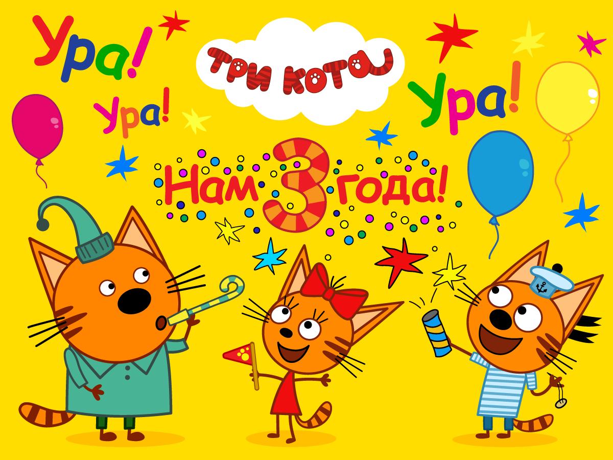 3 года девочке картинки три кота
